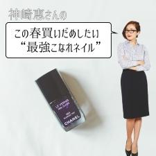 """神崎恵さんがこの春買いだめしたい""""最強こなれネイル"""""""
