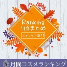 【ランキング1位まとめ】秋のゆらぎ肌に実力発揮!美肌キープのためのスキンケア12品