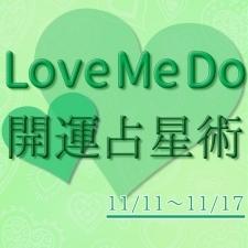 【11/11〜11/17のウィークリー占い☆】超簡単! 今週の12星座別・開運アクション【Love Me Do の開運占星術】