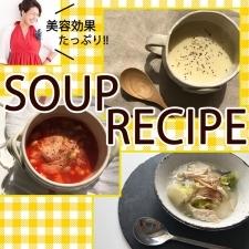 【スープできれいに!】市販食材を使った、肌と体にうれしいスープレシピ3