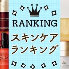 美肌になれるスキンケアアイテムがスゴイ! 人気スキンケア注目ランキングTOP10