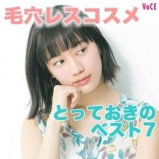 【美容ライターのオススメ】毛穴レススキンケア化粧品ベスト7
