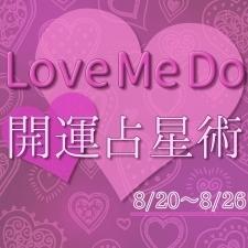 【8/20〜8/26のウィークリー占い☆】超簡単! 今週の12星座別・開運アクション【Love Me Do の開運占星術】