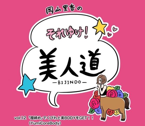 【漫画】『岡山里香のそれゆけ! 美人道』vol.12 〜膣締めでくびれと美ボディをGET!(YumiCoreBody)前編〜