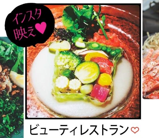 【美女インフルエンサーの御用達レストラン9選】インスタ映えもキレイ効果も最高♡