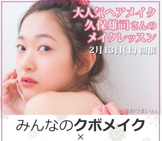 大人気ヘアメイク 久保雄司さんのメイクレッスン 2月13日開催決定!