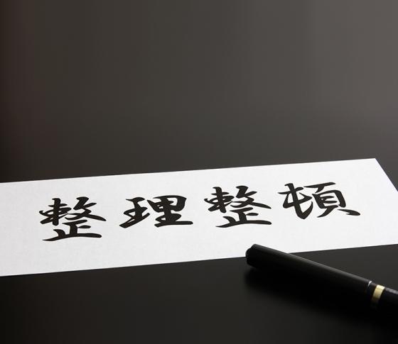 整理収納アドバイザー兼VOCE編集者・芦田の 整理収納ごろく PART2