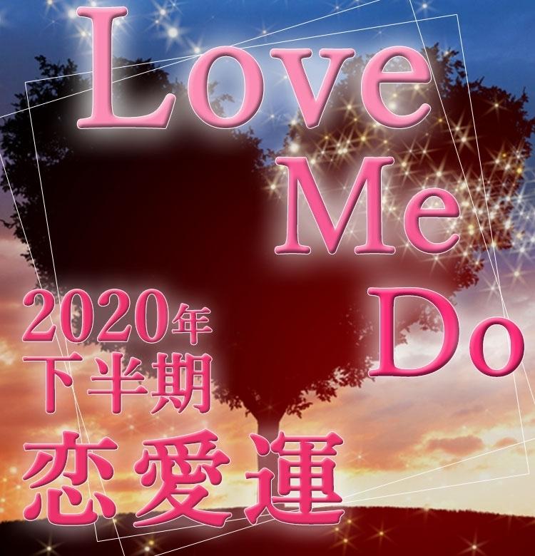 【2020年下半期の恋愛運】いよいよグレートコンジャンクションが!【Love Me Doの占星術】