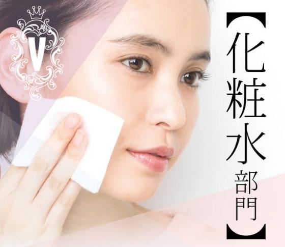 【くすみ・ハリに効く】化粧水部門TOP3【VOCEベストコスメ】