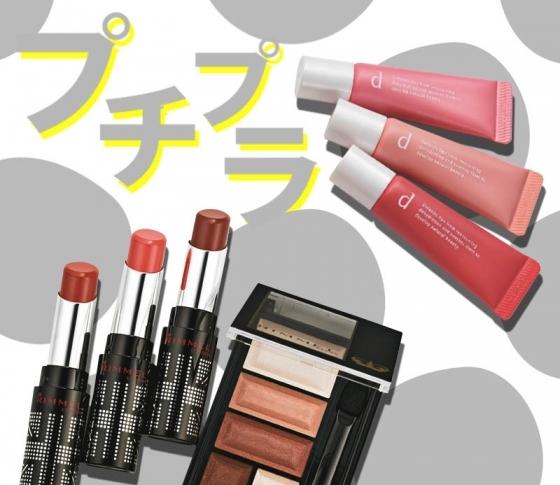 【1月発売のプチプラメイクまとめ】¥2000以下なのにガチで使えるとウワサです。