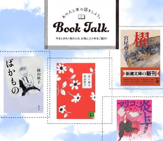 女の生き方を学べる人生指南の3冊♡作家 林 真理子さんのブックセレクト