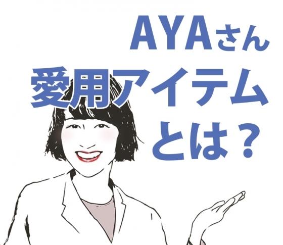 ヘアメイク AYAさんの愛用コスメ&ギア大公開!