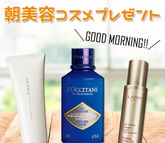 【美肌になるにはコレ!】肌がキレイな人が使う♡ 朝美容コスメプレゼント