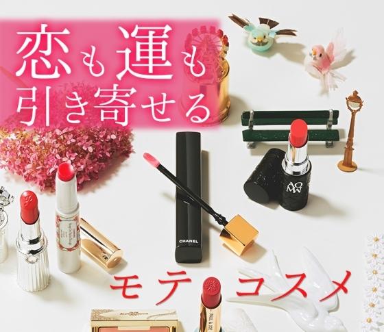 【恋も運も引き寄せる】神崎恵・ゆうこす・野口由佳の恋に効くモテ・コスメ