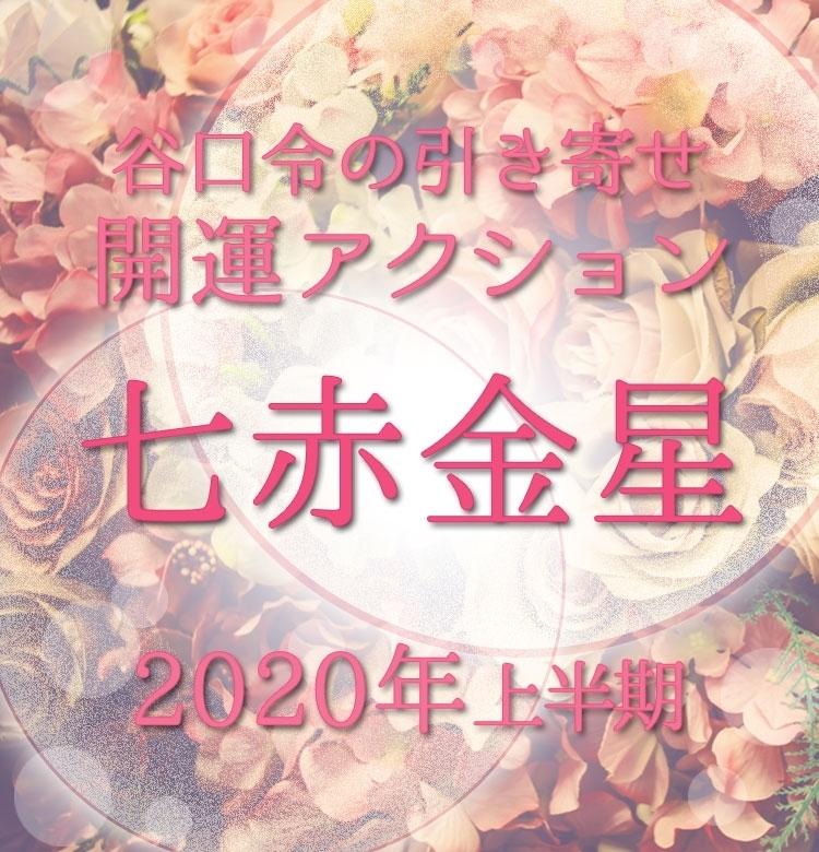 """【2020上半期占い・風水】七赤金星は""""黒子役""""に徹することで開運!【谷口令の引き寄せ開運アクションアドバイス】"""