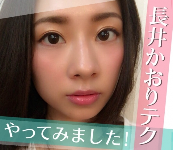 【メイクレッスンが話題!】ヘアメイク長井かおりさんの連載をVOCEST!が実際にやってみた!
