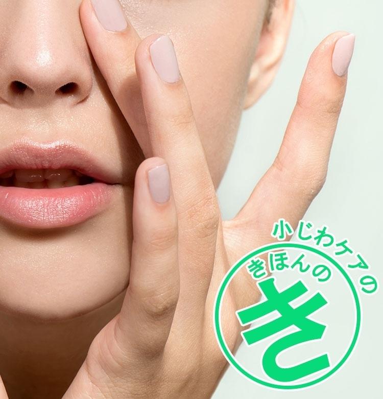 【美容のきほん⑫】顔のパーツ別・気になる「小じわ」の原因と効果的にケアする方法