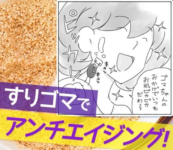 【アンチエイジング】いつまでも若い肌のためにすりゴマを食べよう!