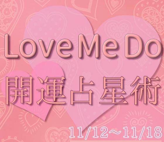 【11/12〜11/18のウィークリー占い☆】超簡単! 今週の12星座別・開運アクション【Love Me Do の開運占星術】