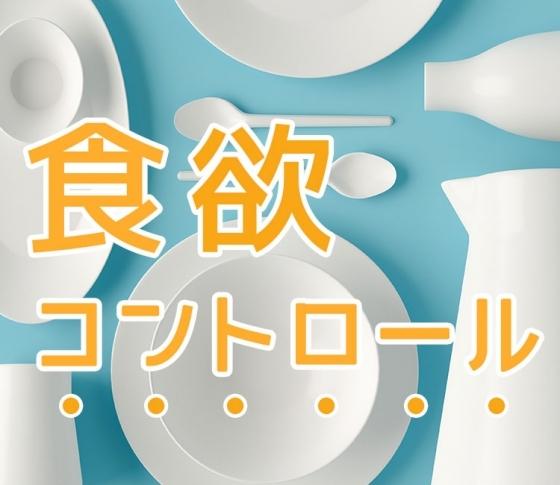 【ダイエット成功術】食欲をコントロールする簡単7ヶ条!|専門家が教えます!