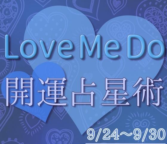 【9/24〜9/30のウィークリー占い☆】超簡単! 今週の12星座別・開運アクション【Love Me Do の開運占星術】