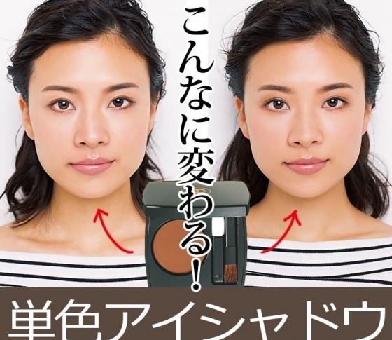 【二つの顔が1つの単色シャドウで叶う!?】印象激変アイメイクテク