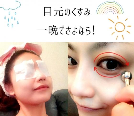 【前日美容テク4連発!】小林ひろ美さん発|目元のくすみと一晩でさよならする方法!
