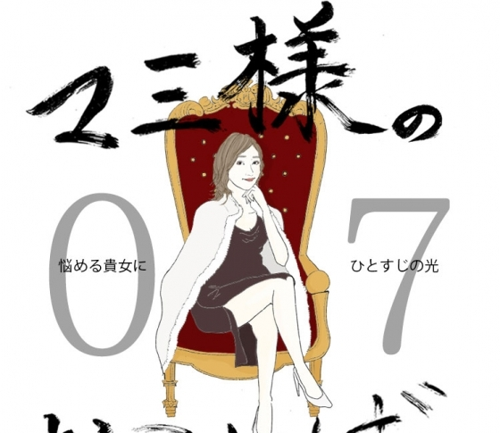 Vol.7 彼に煙草をやめさせたい女【21時のマミ様】ー悩める貴女にひとすじの光ー