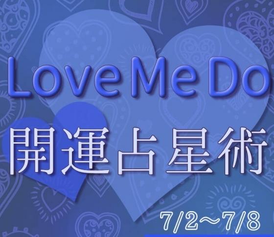 【7/2〜7/8のウィークリー占い☆】超簡単! 今週の12星座別・開運アクション【Love Me Do の開運占星術】