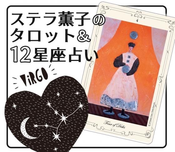 2019年下半期、乙女座は受け身の恋や妥協はNG【ステラ薫子のタロット×12星座占い】