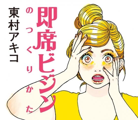 祝♡電子書籍化!東村アキコ『即席ビジンのつくりかた』12月9日リリース開始!