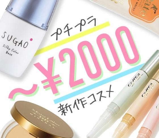 VOCEがおすすめするプチプラベースメイク【¥2000以下の優秀ファンデ・下地・パウダーetc】一挙大公開!