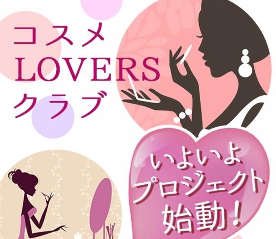 """【コスメを愛してやまないあなたへ】""""コスメLOVERSクラブ""""アンケート大発表!!!"""