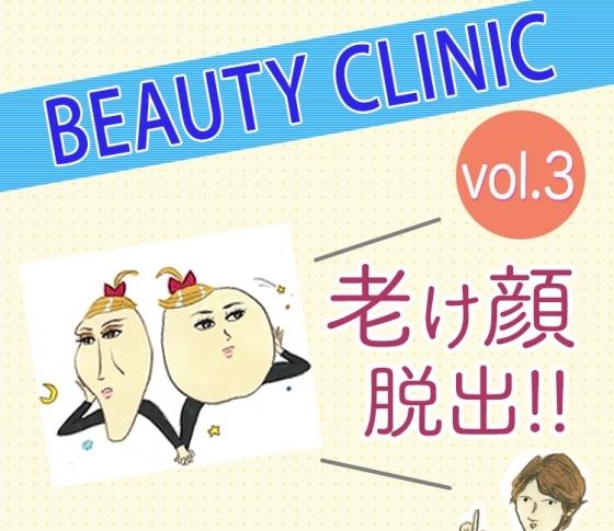 【ヒアルロン酸の基本】老け顔脱出には……ヒアルロン酸?ボトックス?美容医療の現場をリサーチ!