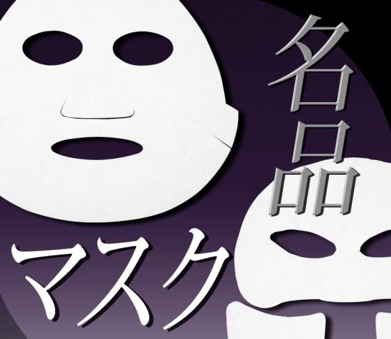 【美白・乾燥・ニキビ】常備必須!肌を格上げする名品シートマスク