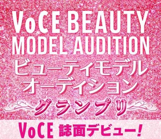 【VOCE モデルオーディション】開催決定!! この秋、新たな専属モデルが誕生します