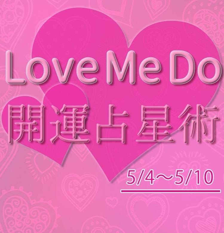 【5/4〜5/10のウィークリー占い☆】超簡単!今週の12星座別・開運アクション【Love Me Do の開運占星術】