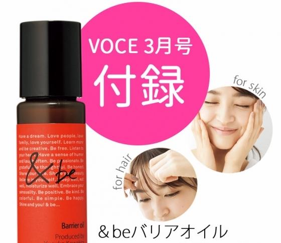 【VOCE3月号付録】&beバリアオイル活用法【河北裕介さん直伝!】