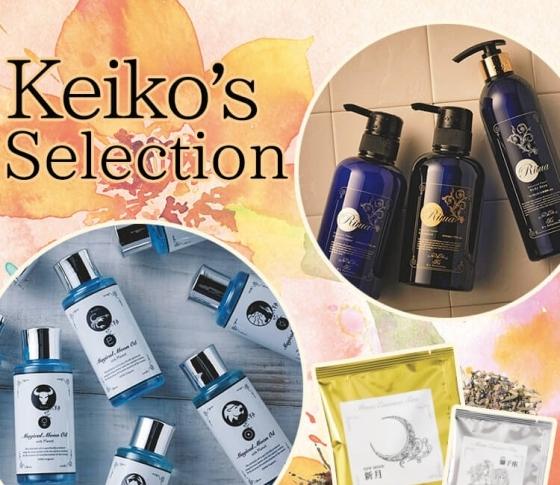 【Keikoムック創刊記念!】Keikoプロデュース・スペシャルプレゼントが当たる!