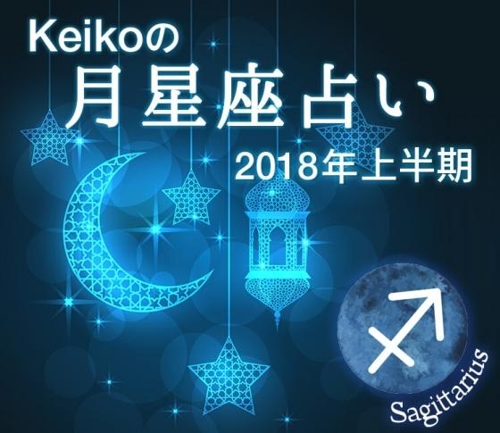 【Keikoの月星座占い2018】射手座さんは準備期間の1年……軍資金を貯めておきましょう!