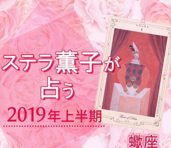 2019年上半期、蠍座は恋も仕事もチャンス到来!【ステラ薫子のタロット×12星座占い】