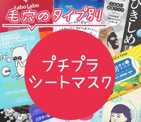 プチプラ人気シートマスク・BEST15【つまり・開き・たるみ、毛穴のタイプ別おすすめ】1枚¥300以下!