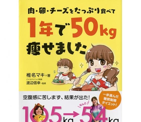 1年で50kg痩せる!  究極のダイエット「MEC食」って何!?