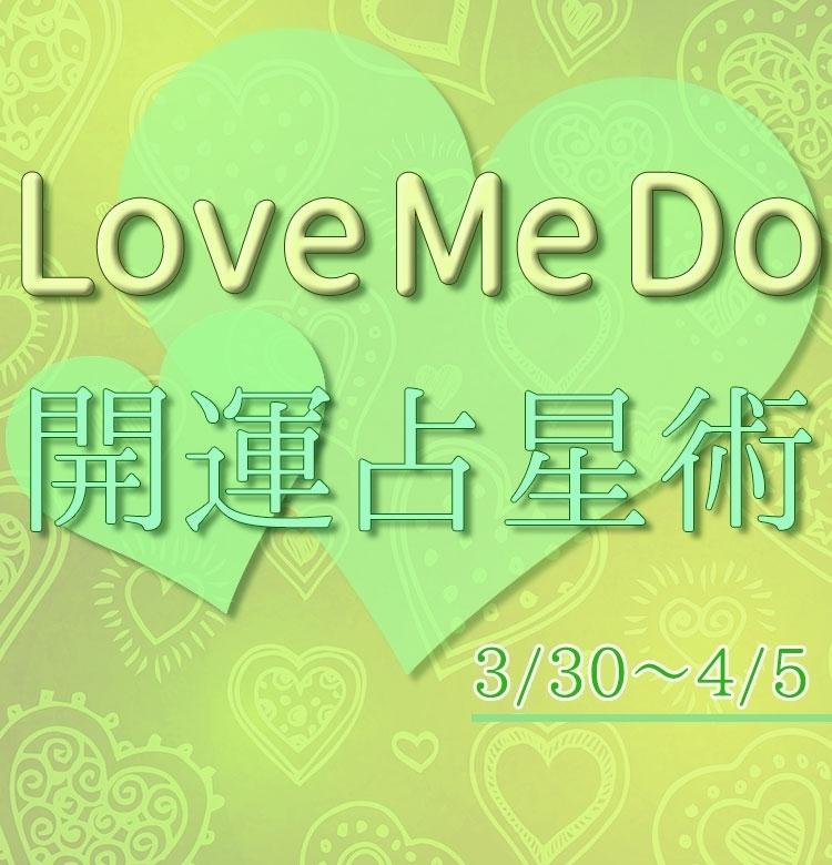 3/30~4/5のウィークリー占い☆】超簡単! 今週の12星座別・開運アクション【Love Me Do の開運占星術】