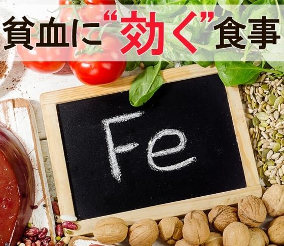 【貧血に効く食事】効率のいい鉄分の摂り方って?