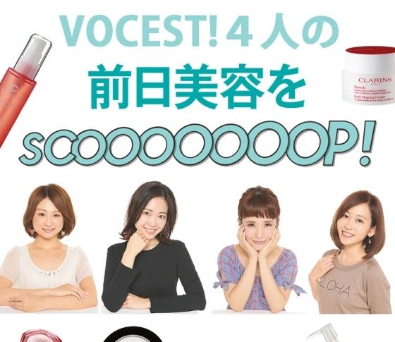 最強の美女ブロガー、VOCEST!4人の前日美容をSCOOOP!