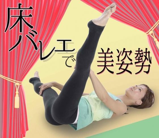 【寝転びエクササイズ】床バレエできれいなバレリーナ姿勢に