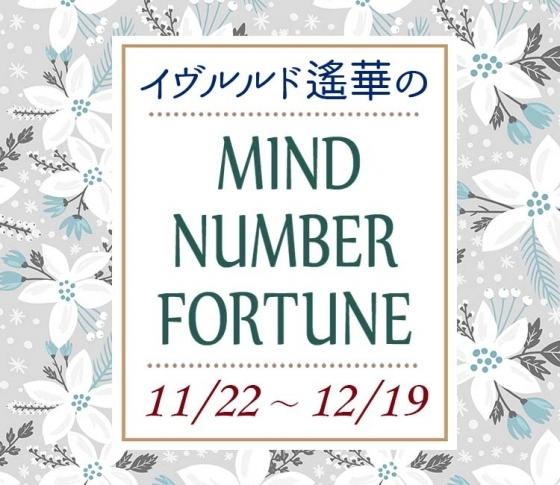 【11/22~12/19】イヴルルド遙華さんの「マインドナンバー占い」、あなたの運気はいかに?