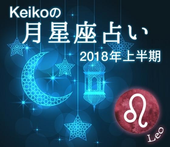 【Keikoの月星座占い2018】獅子座さんはしっかり休んで!今は実力をためるとき。
