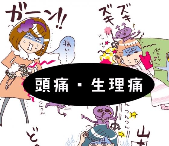 痛みにガマンは禁物!【頭痛・生理痛】ツライ痛みの正しい対処法